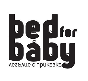 Bed for baby - Легълце с приказка
